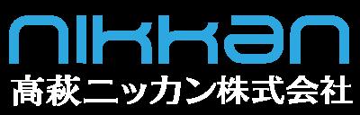 高萩ニッカン株式会社